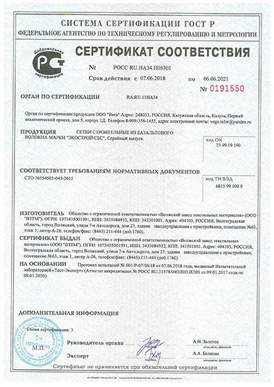 Сертификат бальтовая сетка