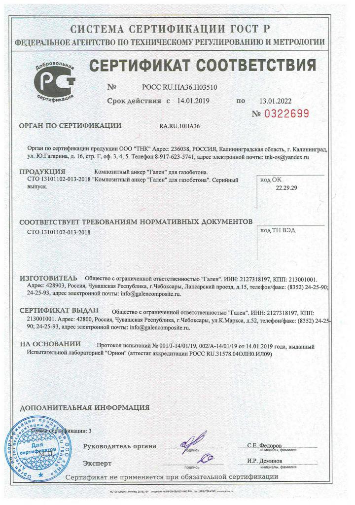 Сертификат соответствия на гибкие связи для газобетона Гален