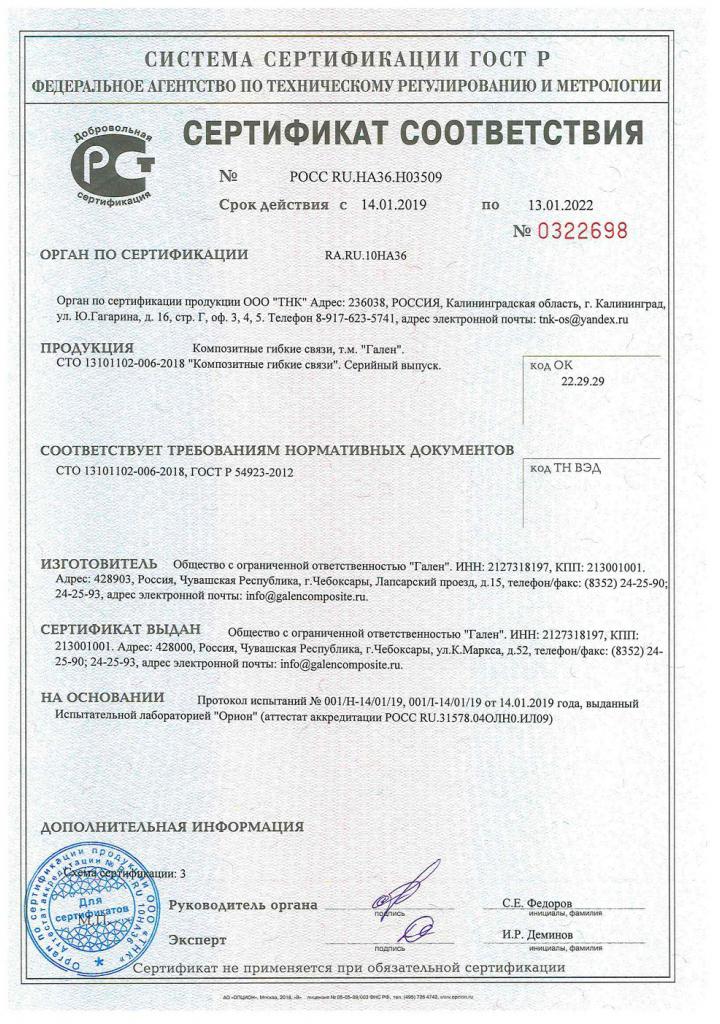 Сертификат соответствия на Композитные гибкие связи Гален