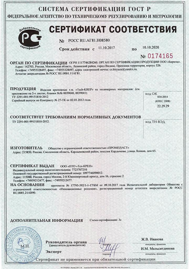 Сертификат и приложение к крепежным изделиям Tech-KREP из полимерных материалов